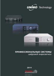 Скачать каталог в формате PDF - Secuteck.ru