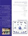 Aimetis Symphony - Page 5