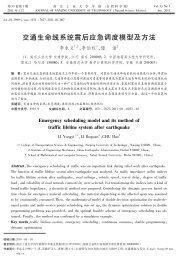 交通生命线系统震后应急调度模型及方法 - 南京工业大学学报(自然 ...