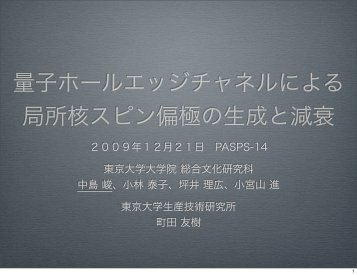 X - 東京大学 大学院総合文化研究科 広域科学専攻 相関基礎科学系