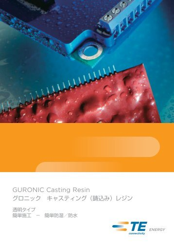 GURONIC Casting Resin - TE Connectivity