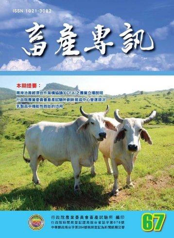 第67期 - 行政院農業委員會畜產試驗所