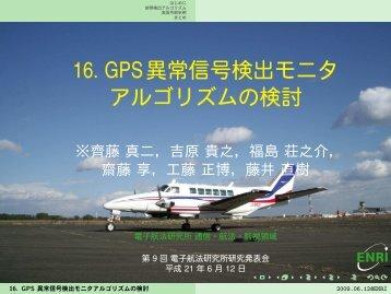 16. GPS異常信号検出モニタアルゴリズムの検討 - ENRI