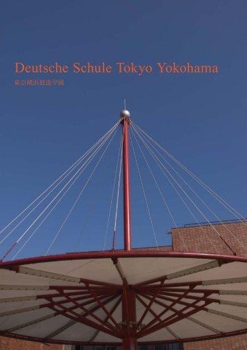 学園案内パンフレット - Deutsche Schule Tokyo Yokohama