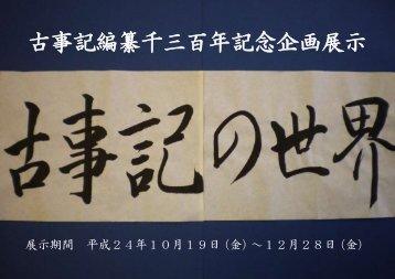 古事記編纂千三百年記念企画展示 - 千葉市図書館