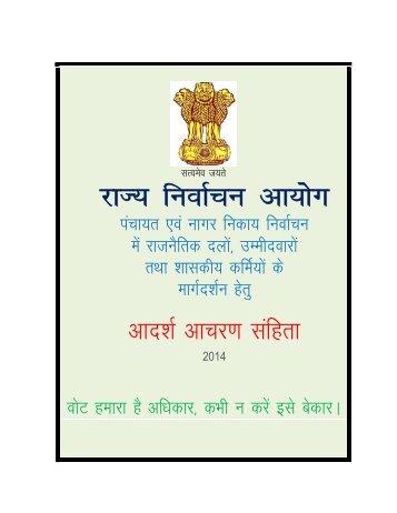 panchayatAcharsahita2014