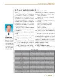 现代缸内直喷式汽油机(十八) 文/江苏范明强 - 汽车维修与保养