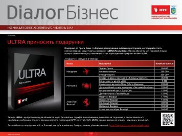 pdf версія - МТС Україна