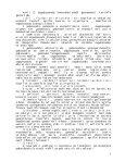 saqarTvelos sagadasaxado kodeqsi - Page 5
