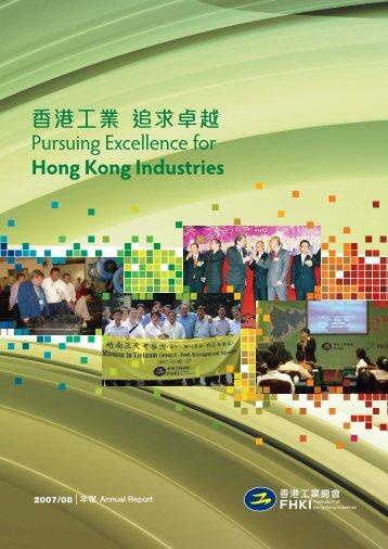 香港工業總會年報2007/08