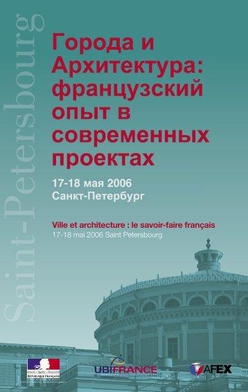 Ville et architecture : le savoir-faire français - Le réseau @archi.fr