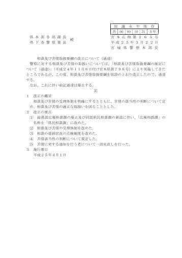相談及び苦情取扱要綱の改正について - 宮城県警察