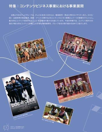 コンテンツビジネス事業における事業展開 - 日本テレビホールディングス ...