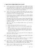 vuqdEik ds vk/kkj ij fu;qfDr ds laca/k esa fn'kk&funsZ;'k - Page 3