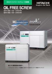 160kW/240kW - 株式会社 日立産機システム
