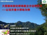 大型森林固定样地建立方法和技术 - 中国森林生物多样性监测网络