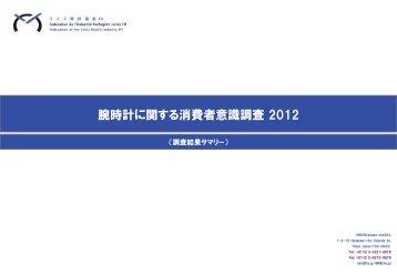 腕時計に関する消費者意識調査 2012 - スイス時計協会FH