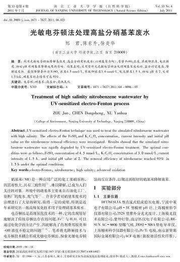 光敏电芬顿法处理高盐分硝基苯废水 - 南京工业大学学报(自然科学版)