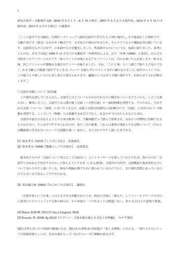 1 認知言語学・文献案内 128(2004 年 5 月 1 日;6 月 18 日修正;2007 ...