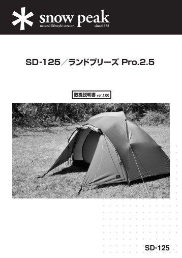 SD-ー 25/ランドブリーズ Pr。.2.5