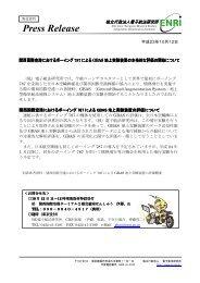 関西国際空港におけるボーイング787によるGBAS地上実験装置 ... - ENRI