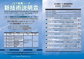 JST東京別館ホール(東京・市ヶ谷) 2013年3月11日 9 ... - 新技術説明会