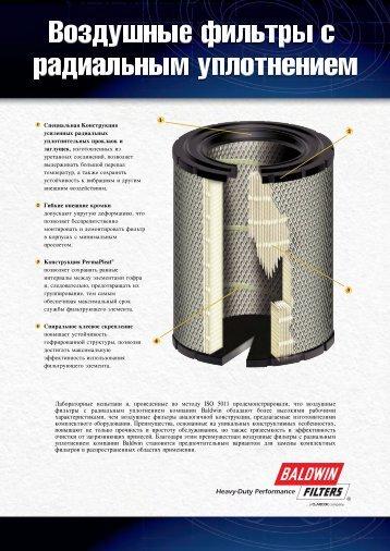 Form 332-R Техническое описание фильтров с - Baldwin Filters