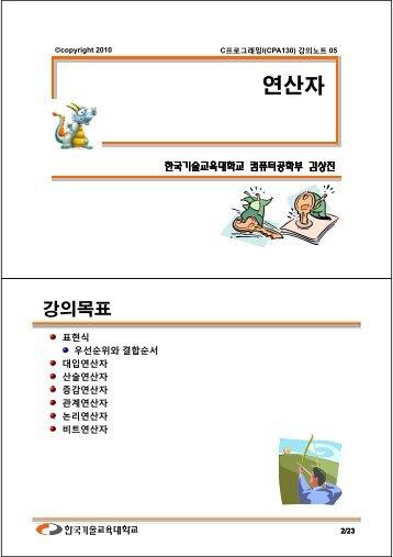 연산자 - 한국기술교육대학교