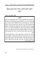 المعايير المعمارية لقياس استعداد مدينة دمشق لمواجهة الزلازل - جامعة دمشق