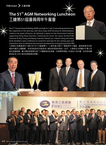 The 51st AGM Networking Luncheon 工總第51屆會員 ... - 香港工業總會