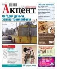 Сегодня деньги, завтра троллейбусы - Газета Акцент