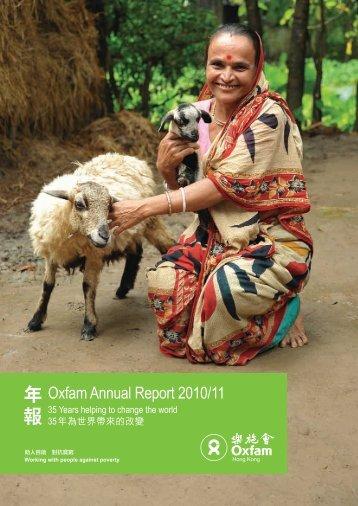 Oxfam Annual Report 2010/11 - 樂施會