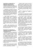 """На фиг - Минно-геоложки университет """"Св. Иван Рилски"""" - Page 3"""