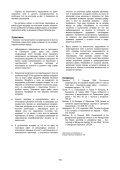 """На фиг - Минно-геоложки университет """"Св. Иван Рилски"""" - Page 6"""