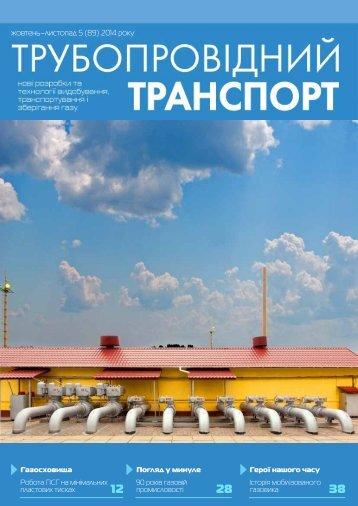 """№5 (89)  —  Журнал """"Трубопровідний транспорт"""", 09-11.2014"""