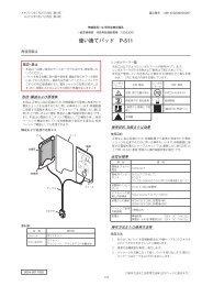 使い捨てパッド P-511 - 日本光電