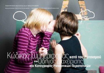 kodikas_symperiforas_ratsismou