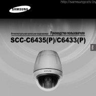 Телекамеры SCC-C6433P/C6435P - Системы видеонаблюдения ...