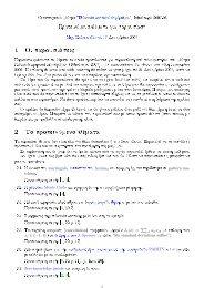 εδώ σε μορφή PDF με ενσωματωμένα links