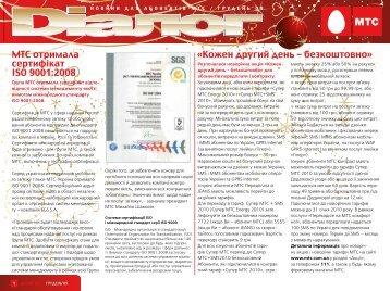 Новини для абонентів МТС / грудень 2009 - МТС Україна