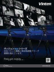 Vision Blue range of camera support systems - Japanese - Vinten