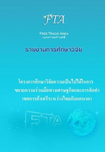 อานโครงการศึกษาวิจัย - FTA