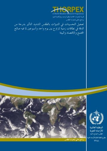 THORPEX - E-Library - WMO