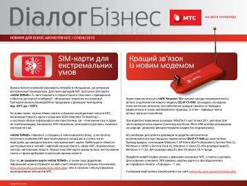 Кращий зв'язок із новим модемом SIM-карти для ... - МТС Україна