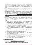 Download Vigyapti - Page 2