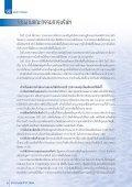 บริษัท ทรัพย์ศรีไทย จำกัด (มหาชน) - irplus.in.th - Page 7