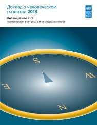 Доклад о человеческом развитии 2013