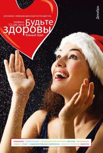 выпуск №12 - Медицинский портал Челябинска bz74.ru