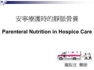 安寧靜脈營養Palliative Parenteral Nutrition