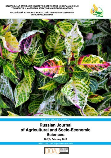 Russian Journal of Agricultural and Socio-Economic Sciences ...
